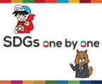 SDGs one by one(外部リンク・新しいウインドウで開きます)