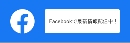 Facebookで最新情報配信中!(外部リンク・新しいウインドウで開きます)