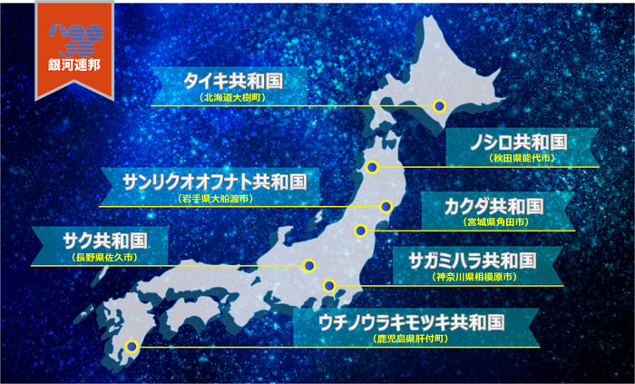 銀河連邦の位置図