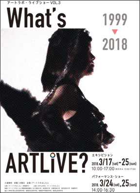 「What's ARTLiVE?」チラシ