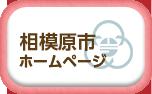 相模原市ホームページ